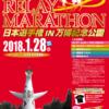 【EXPOリレーマラソン日本選手権 in 万博記念公園 2018】結果・速報(リザルト)