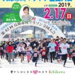 【第43回 兵庫市川マラソン全国大会 2019】結果・速報(リザルト)