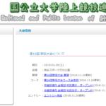 国公立27大学対校駅伝 2019【男子】 結果・速報(リザルト)