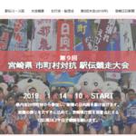 【宮崎県市町村駅伝 2019】結果・速報(リザルト)