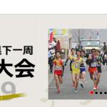 【長崎県下一周駅伝 2019】結果・速報(リザルト)