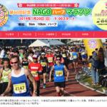 【NAGOハーフマラソン 2020】エントリー10月1日開始。結果・速報(リザルト)