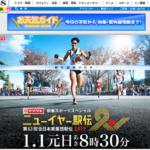【ニューイヤー駅伝 2019】区間エントリー・出場チーム一覧