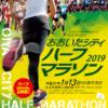 【おおいたシティハーフマラソン 2019】結果・速報(リザルト)