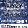 【公認奥球磨ロードレース 2019】結果・速報(リザルト)川内優輝、出場