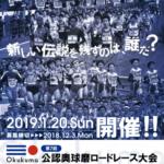 【公認奥球磨ロードレース 2019】結果・速報(リザルト)