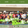 【大阪30K 冬大会 2020】結果・速報(リザルト)