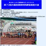 大阪実業団対抗駅伝【第1部】2019 結果・速報(リザルト)