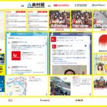 【大阪国際女子マラソン 2019】招待選手一覧・エントリーリスト