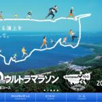 【サロマ湖100kmウルトラマラソン 2019】エントリー1月23日開始。35分で定員締切り(前回)