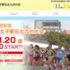 選抜女子駅伝北九州 2019【一般の部】結果・速報(リザルト)