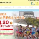 選抜女子駅伝北九州 2019【高校の部】結果・速報(リザルト)