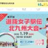 選抜女子駅伝北九州 2020【高校の部】結果・速報(リザルト)