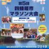 【第5回 四條畷市マラソン 2019】結果・速報(リザルト)
