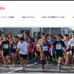 【第35回 杉戸町新春マラソン 2019】結果・速報(リザルト)