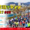【館山若潮マラソン 2019】エントリー9月21日開始。結果・速報(リザルト)