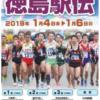 【徳島駅伝 2019】結果・速報(リザルト)