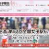 全国都道府県対抗駅伝 2019【女子】区間エントリー・出場チーム