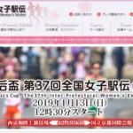 全国都道府県対抗駅伝 2019【女子】 結果・速報・区間記録
