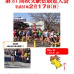 靑葉昌幸杯 秩父駅伝 2019【男子高校】結果・速報(リザルト)