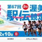渥美半島駅伝 2019【男子一般】結果・速報(リザルト)