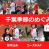 【第5回 千葉季節のめぐみマラソン 2019】結果・速報(リザルト)
