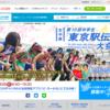 中学生東京駅伝 2019【女子】結果・速報(リザルト)
