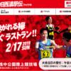 中日西濃駅伝ファイナル 2019【一般Bの部】結果・速報(リザルト)
