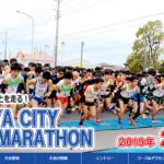 【ふかやシティハーフマラソン 2019】結果・速報(リザルト)