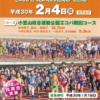 【第45回 袋井市駅伝 2018】結果・速報(リザルト)
