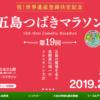 【第19回 五島つばきマラソン 2019】結果・速報(リザルト)