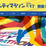 【浜松シティマラソン 2019】結果・速報(ランナーズアップデート)