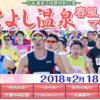 【第15回 ひとよし温泉春風マラソン 2018】結果・速報(リザルト)