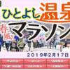 【第16回 ひとよし温泉春風マラソン 2019】結果・速報(リザルト)