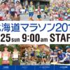 【北海道マラソン 2019】エントリー3月3日開始。5日で定員締切り
