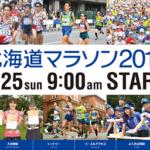 【北海道マラソン 2019】結果・速報・完走率(応援navi)
