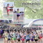 兵庫県郡市区対抗駅伝 2020【女子】結果・速報(リザルト)