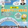 【第42回 兵庫市川マラソン全国大会 2018】結果・速報(リザルト)