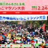 【第42回 横島いちごマラソン大会 2019】結果・速報(リザルト)