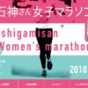 【石神さん女子マラソン 2018】結果・速報(リザルト)