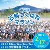 【第12回 石岡つくばねマラソン 2019】結果・速報(リザルト)