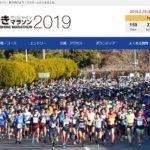 開催中止【いわきサンシャインマラソン 2019】結果・速報(ランナーズアップデート)