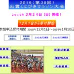 【出雲くにびきマラソン 2019】エントリー12月1日開始。結果・速報(リザルト)