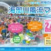 【海部川風流マラソン 2019】エントリー10月1日開始。結果・速報(リザルト)