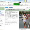 【唐津10マイルロードレース 2019】招待選手一覧・エントリーリスト