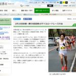 【唐津10マイルロードレース 2019】結果・速報(リザルト)
