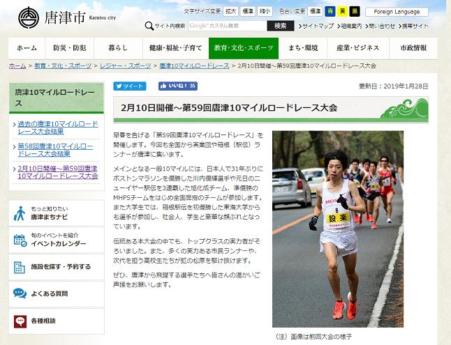唐津10マイルロードレース2019画像