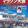 【第22回 べいふぁーむ笠岡マラソン 2019】結果・速報(リザルト)
