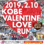 【神戸バレンタイン・ラブラン 2019】結果・速報(リザルト)