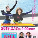 【第7回 高知龍馬マラソン 2019】結果・速報・完走率(ランナーズアップデート)